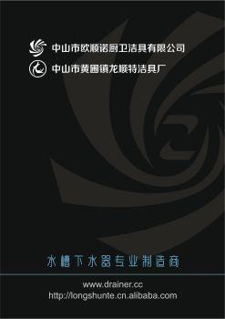 欧顺诺产品电子宣传册