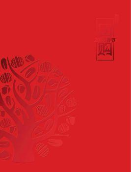 2020  春节年货团购画册 电子书制作软件
