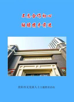 重庆学习20191109 电子书制作平台