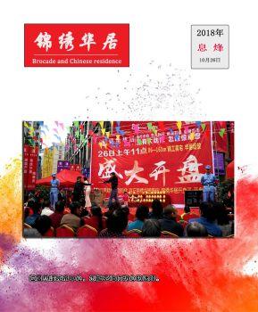 锦绣华居盛大开盘电子宣传册