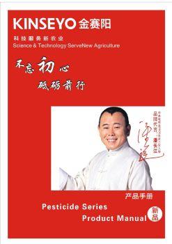 金赛阳产品手册电子版