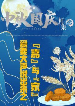 """中秋国庆征集令-爱要大声说出来-""""嘉""""与家电子画册"""