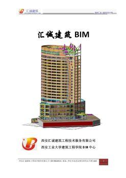 汇诚建筑BIM宣传册企业版,电子画册,在线样本阅读发布