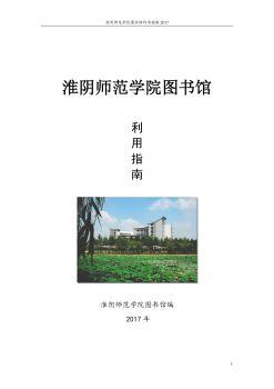 淮阴师范学院图书馆利用指南