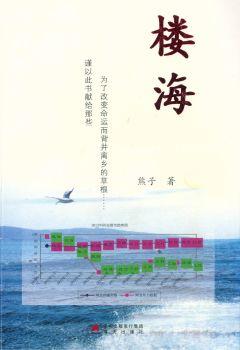 楼海(小说版)