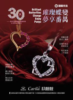 《璀璨蝶变 梦享番禺》广州市番禺区珠宝厂商会30周年纪念特刊电子刊物