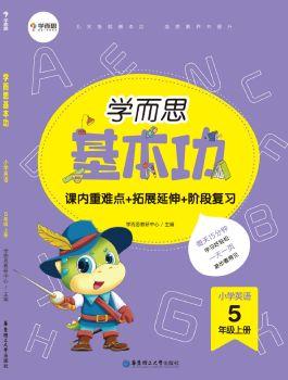 小学基本功英语 五年级(上) 电子杂志制作平台