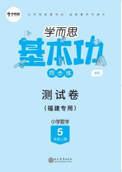 BS  小学数学 5年级上 测评卷(福建专版)