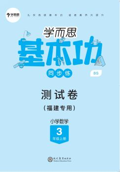 BS  小学数学 3年级上 测评卷(福建专版)
