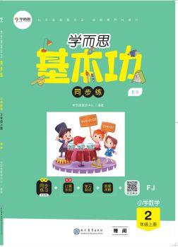 小学基本功同步练-二年级数学上册(BS)福建专版