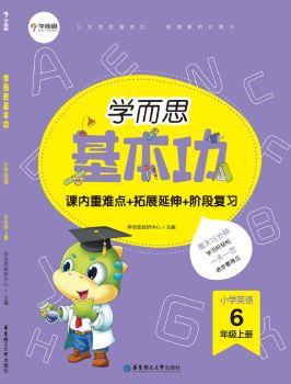 小学基本功英语 六年级(上) 电子书制作软件