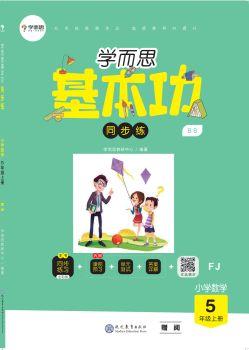 小学基本功同步练-五年级数学上册(BS)福建专版