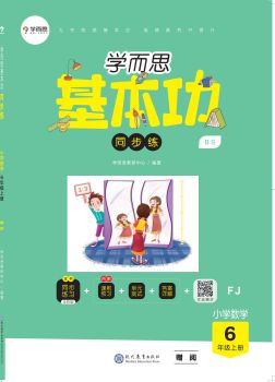 小学基本功同步练-六年级数学上册(BS)福建专版