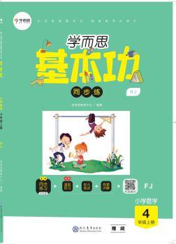 小学基本功同步练-四年级数学上册(RJ)福建专版