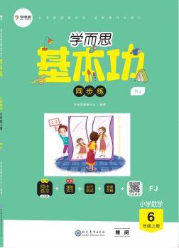 小学基本功同步练-六年级数学上册(RJ)福建专版