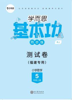 RJ  小学数学 5年级上 测评卷 (福建专版)