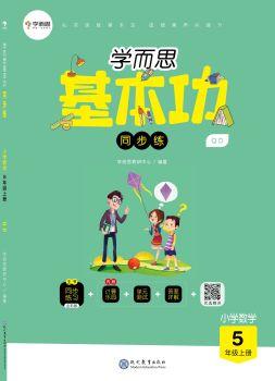小学基本功同步练-五年级数学上册(QD) 电子书制作软件