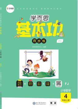 小学基本功同步练-四年级数学上册(BS)福建专版