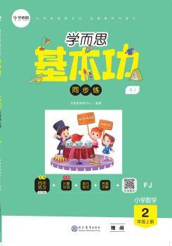 小学基本功同步练-二年级数学上册(RJ)福建专版