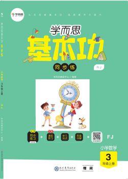 小学基本功同步练-三年级数学上册(RJ)福建专版