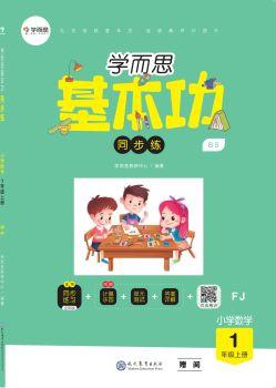 小学基本功同步练-一年级数学上册(BS)福建专版