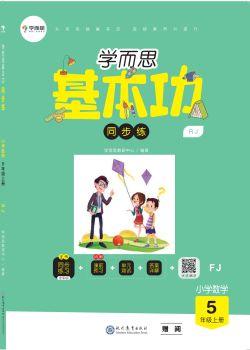 小学基本功同步练-五年级数学上册(RJ)福建专版