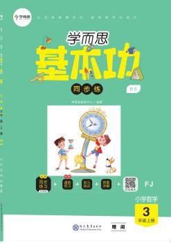 小学基本功同步练-三年级数学上册(BS)福建专版