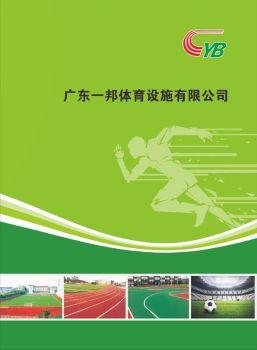 广东一邦体育设施有限公司电子画册