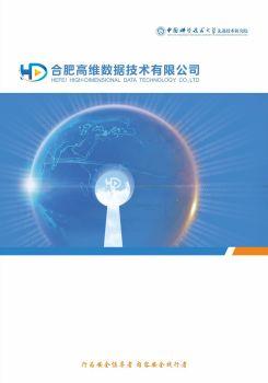 高维数据,3D电子期刊报刊阅读发布
