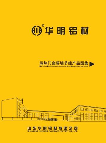 华明铝材图集2019版A电子画册