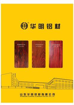 华明铝业 木纹产品图册