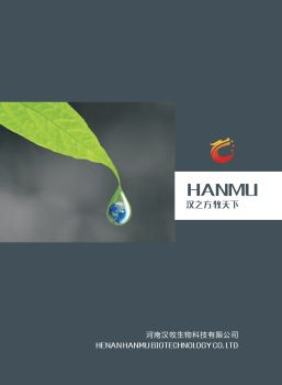 汉牧 电子书制作软件
