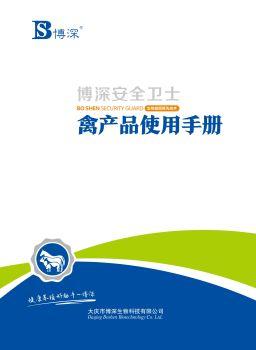 博深安全卫士禽产品使用手册 电子杂志制作平台