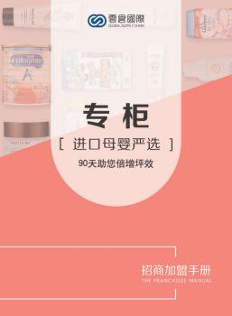 云仓国际招商加盟手册