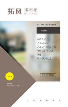 拓风太空铝浴室柜2019,在线数字出版平台