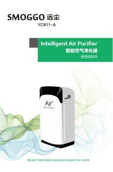 远尘空气净化器611A款说明书电子画册