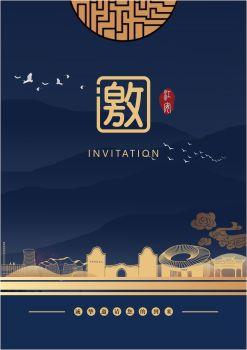 江安县人民政府诚挚邀请您的到来!宣传画册