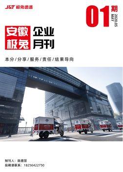 安徽極兔速遞企業月刊01期 電子書制作軟件