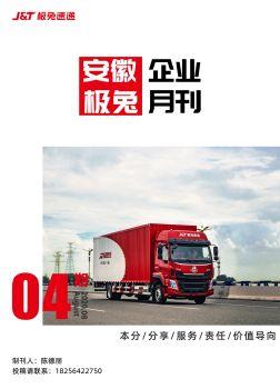安徽省极兔速递企业月刊04期 电子书制作软件