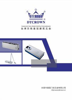 东铁皇冠电子画册 电子书制作软件