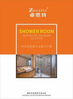 卓思特(浴室小折页)五金电子画册