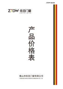 佐田门窗全国统一报价123.xlsx电子画册