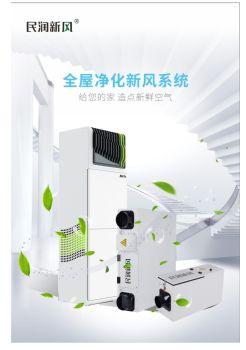 民润新风画册,3D电子期刊报刊阅读发布