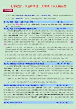 4月北京老来乐精品游行程电子画册