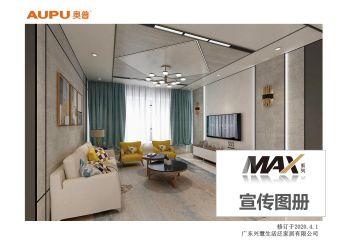 奥普MAX大板宣传图册