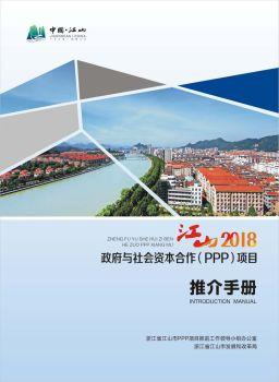 江山2018政府与社会资本合作(PPP)项目推介手册,3D数字期刊阅读发布
