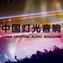 中国灯光音响 电子书制作软件