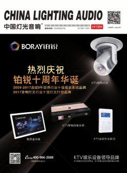 《中国灯光音响》杂志11月刊 电子书制作平台