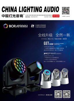 中国灯光音响2020年2月-3月刊