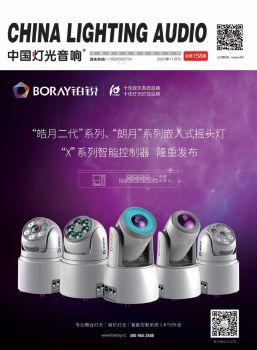 中國燈光音響2020年11月刊